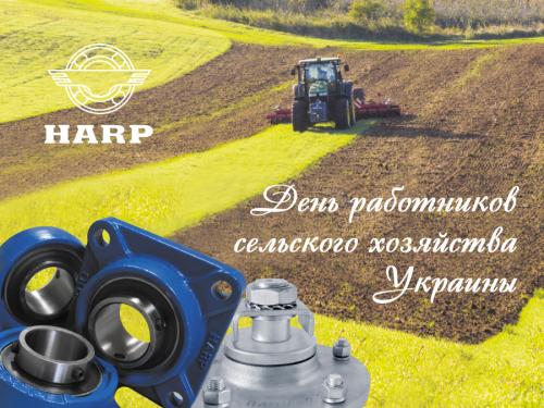 Поздравляем с Днем работников сельского хозяйства!