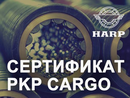 ХАРП получил статус одобренного поставщика PKP Cargo