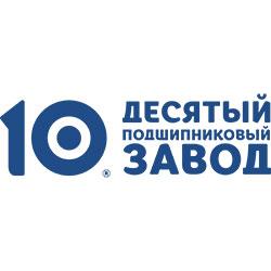Десятый подшипниковый завод