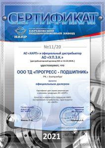 Сертификат официального дилера АО ХАРП