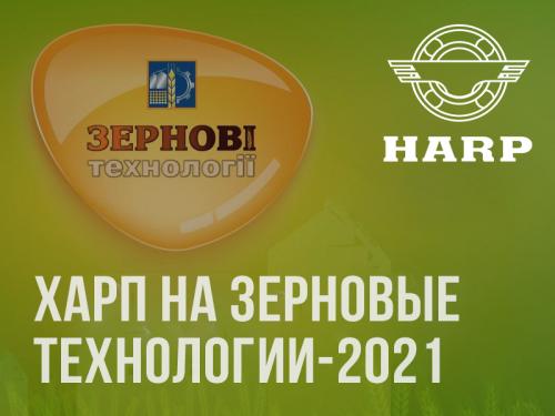 HARP на «Зерновых технологиях-2021»
