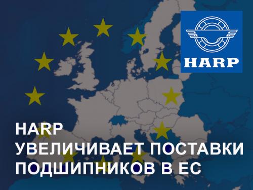 HARP увеличивает поставки подшипников в ЕС