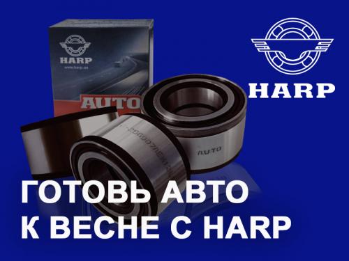 Готовь автомобиль к весне вместе с HARP