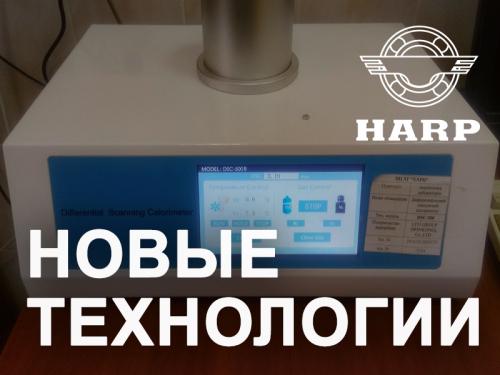 HARP переоснащает лабораторную базу
