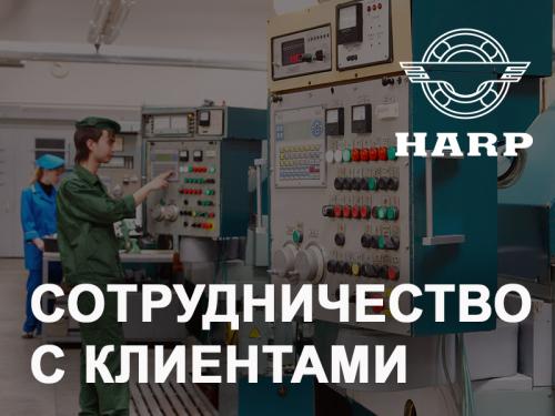 Сотрудничество HARP с клиентами и потребителями