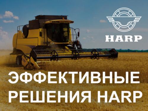 Эффективные решения HARP для любой техники