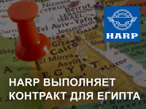 HARP выполняет контракт для Египта