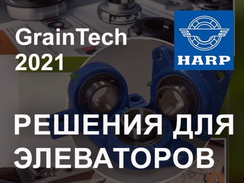 HARP на GrainTech 2021 представит решения для элеваторов