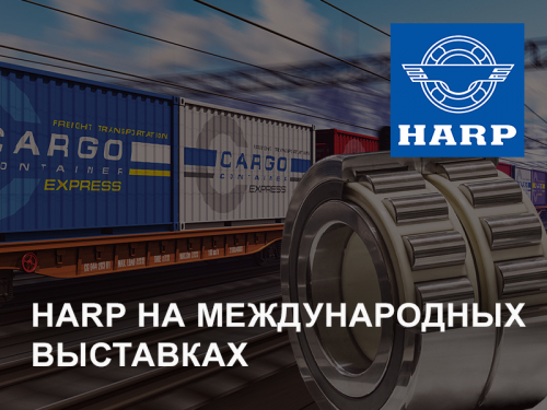 HARP на международных выставках
